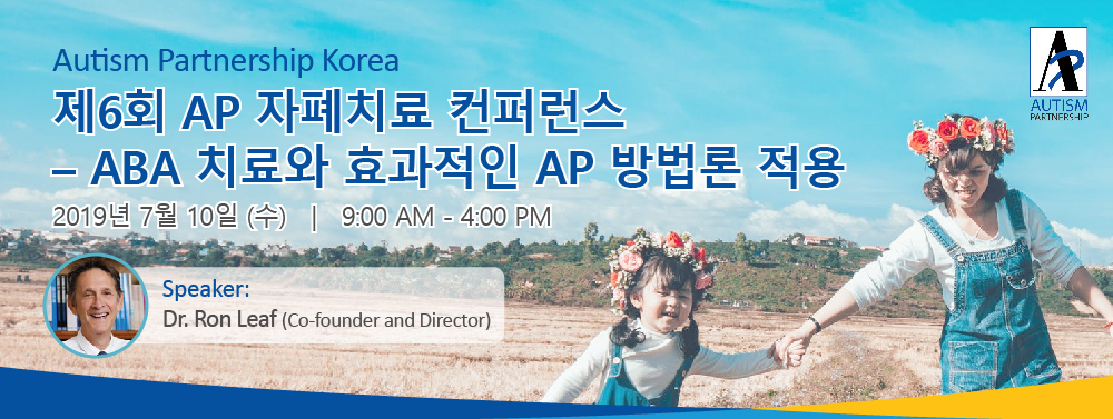 2019-july-6th-conference_event_KR.jpg