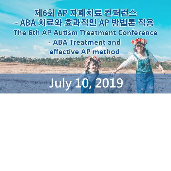 제6회 AP 자폐치료 컨퍼런스 – ABA 치료와 효과적인 AP 방법론 적용