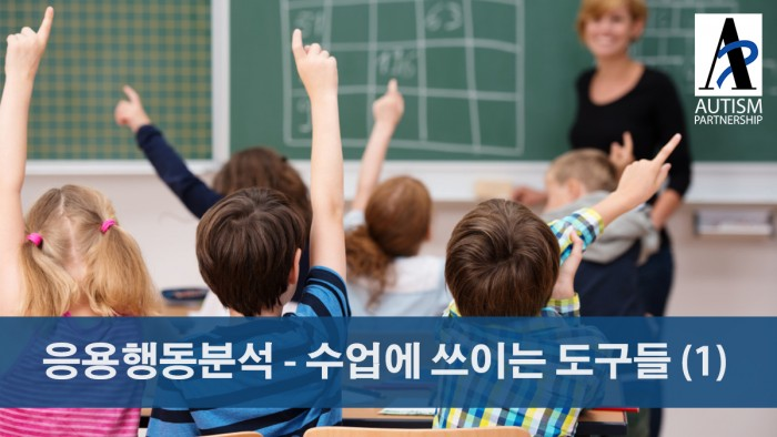 applied-behavior-analysis-aiding-tools-1_kr