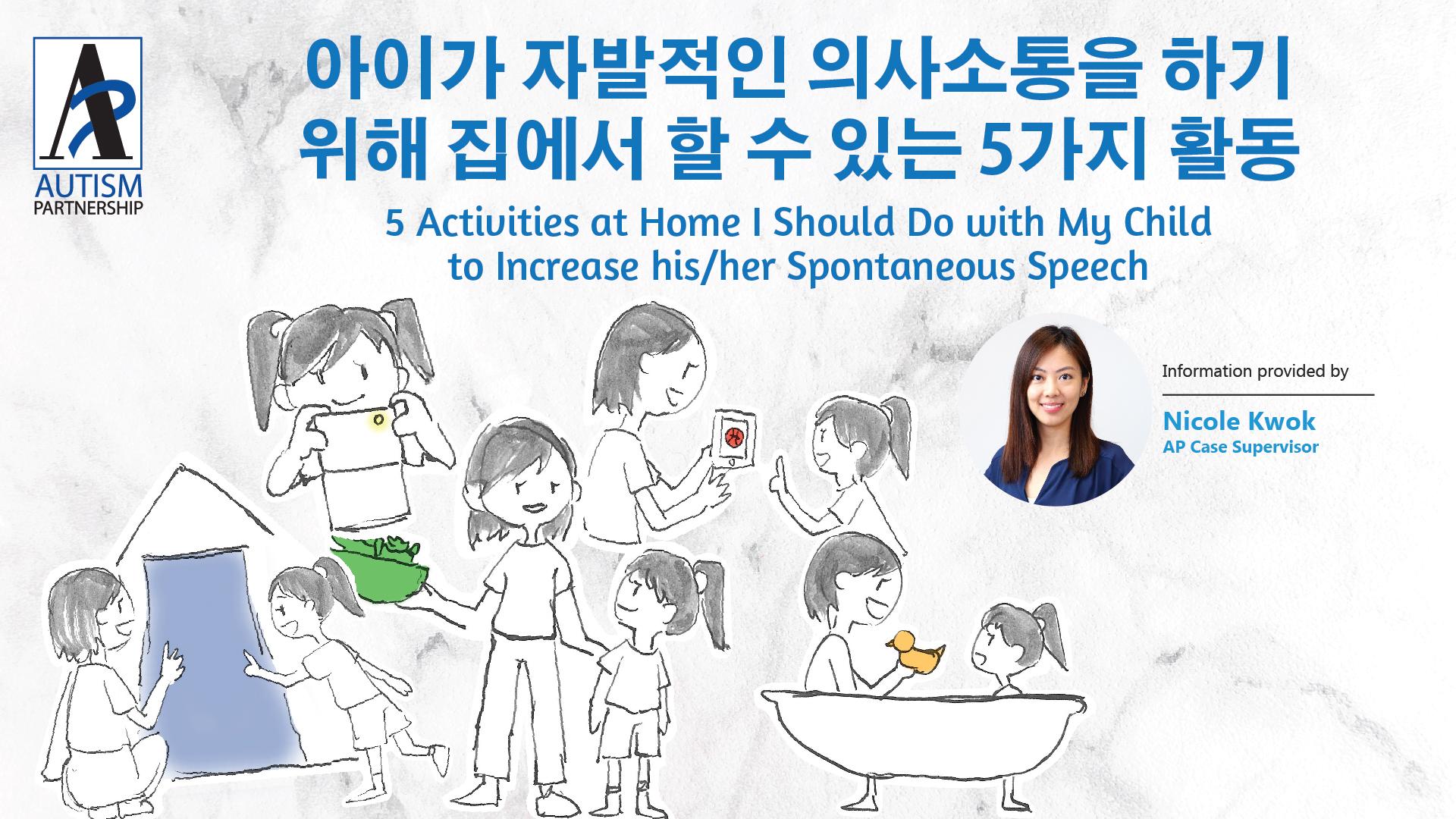 article-banner_5-activities-to-increase-speech_kr-01