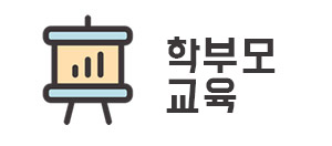 autism-partnership-parents-education-korean