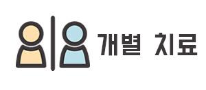 autism-partnership-individual-treatment-korean