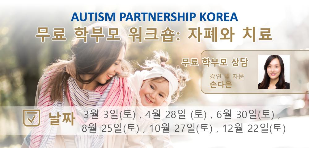 autism-partnership_Complimentary Parents Workshop: Autism and Treatment application 무료 학부모 워크숍: 자폐와 치료