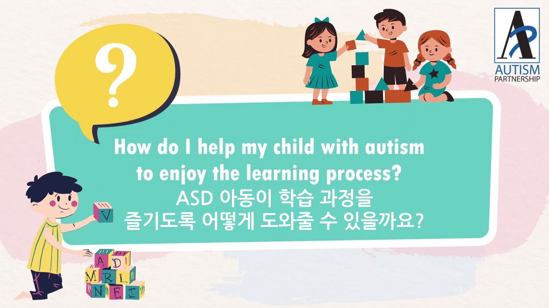 how-do-i-help-my-child-with-autism-to-enjoy-the-learning-process