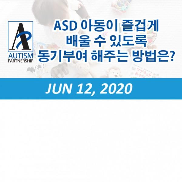 제2회 온라인 컨퍼런스 – ASD 아동이 즐겁게 배울 수 있도록 동기부여 해주는 방법은?
