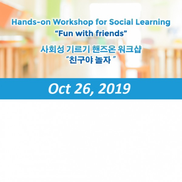 "Hands-on Workshop for Social Learning – ""Fun with friends"""