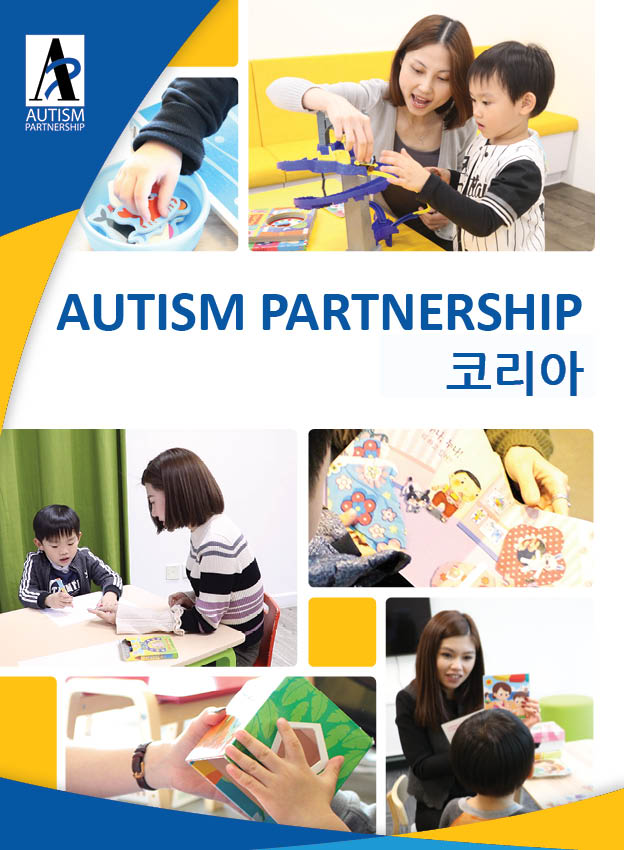 ap_brochure2019_korea_eversion
