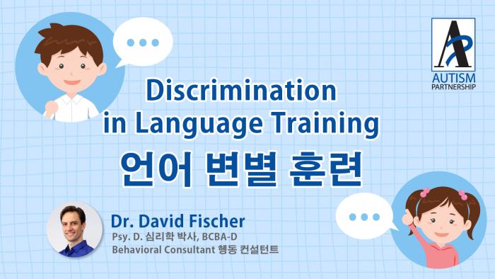 article_discrimination-in-language-training_david_kr-01