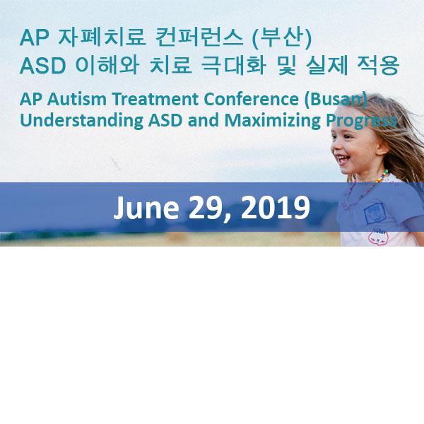 AP 자폐치료 컨퍼런스 – ASD 이해와 치료 극대화 및 실제 적용