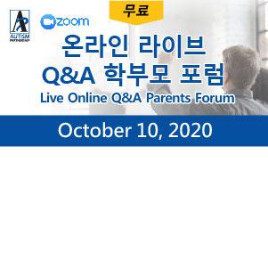 온라인 라이브 Q&A 학부모 포럼