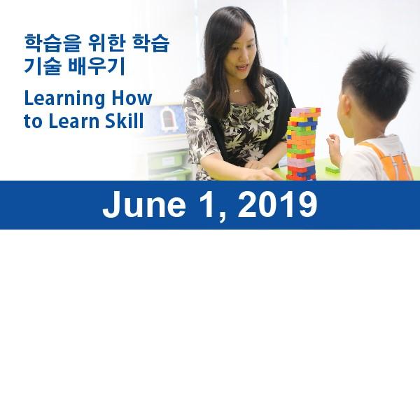 학습을 위한 학습 기술 배우기