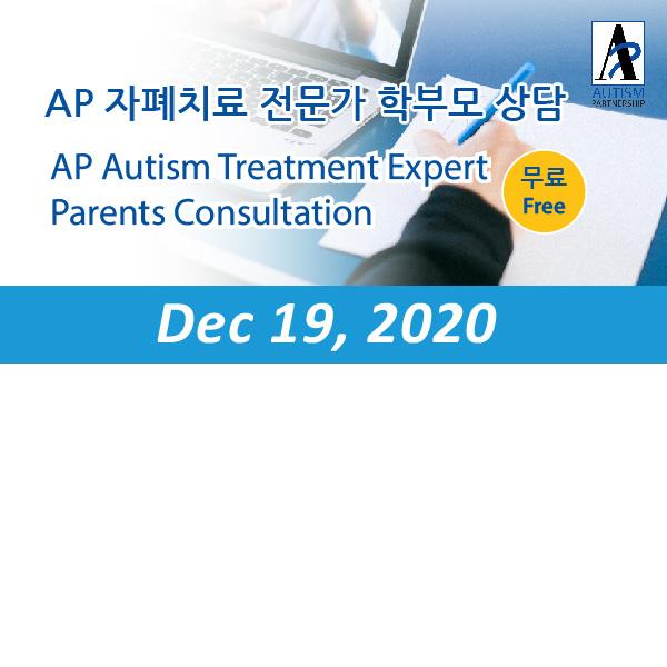 AP 자폐치료 전문가 학부모 상담