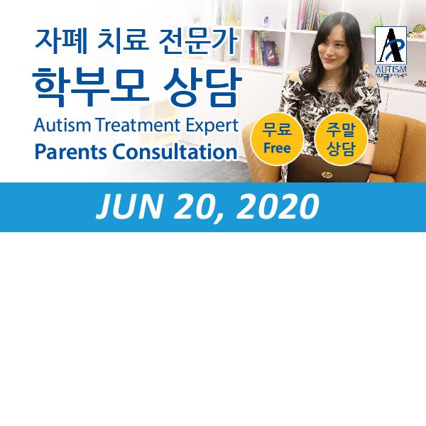 자폐 치료 전문가 학부모 상담 (무료)