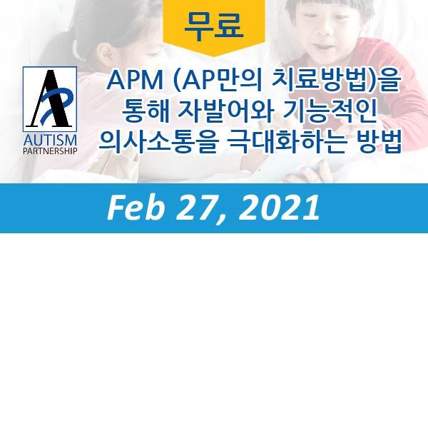 APM (AP만의 치료방법)을 통해 자발어와 기능적인 의사소통을 극대화하는 방법