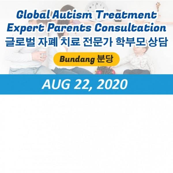 글로벌 자폐 치료 전문가 학부모 상담 (분당)