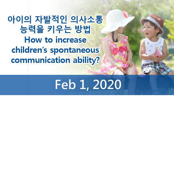 아이의 자발적인 의사소통 능력을 키우는 방법