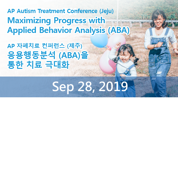 AP Autism Treatment Conference (Jeju): Maximizing Progress with Applied Behavior Analysis (ABA)