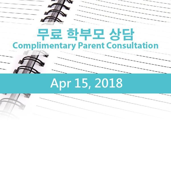 서울 자폐치료 무료 학부모 1 대 1 상담