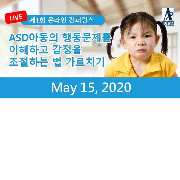 제1회 온라인 컨퍼런스 – ASD아동의 행동문제를 이해하고 감정을 조절하는 법 가르치기
