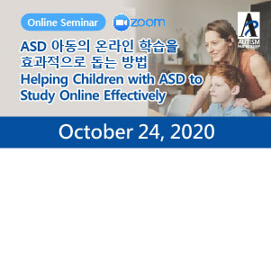Online Seminar: Helping Children with ASD to Study Online Effectively with AP Method
