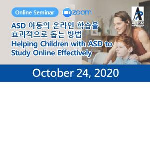 온라인 세미나: APM (AP만의 치료방법)을 통해 ASD 아동의 온라인 학습을 효과적으로 돕는 방법