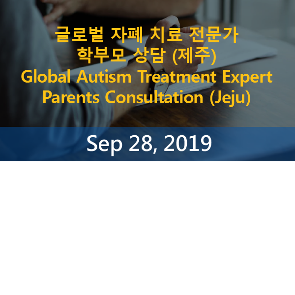 Global Autism Treatment Expert Parents Consultation (Jeju)