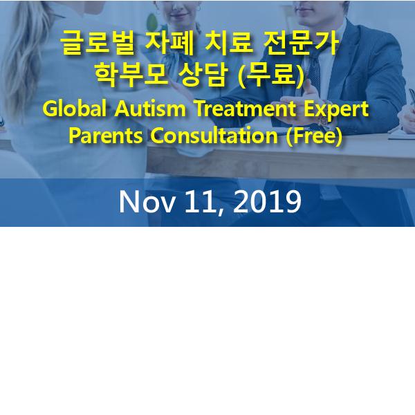 글로벌 자폐 치료 전문가 학부모 상담