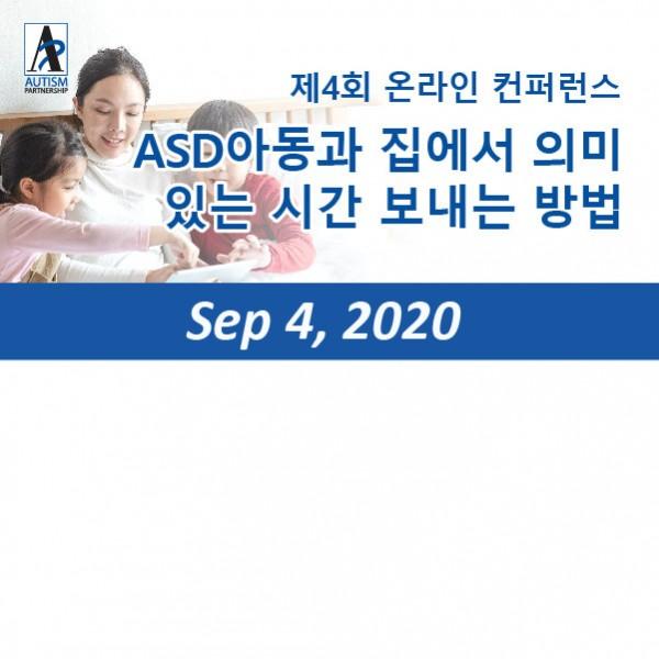 제4회 온라인 컨퍼런스 – ASD아동과 집에서 의미 있는 시간 보내는 방법