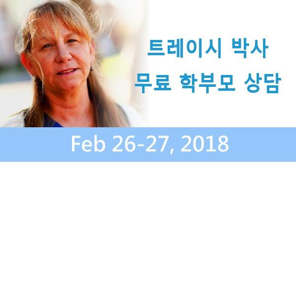 트레이시 박사 무료 학부모 상담