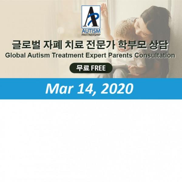 글로벌 자폐 치료 전문가 학부모 상담 (무료)