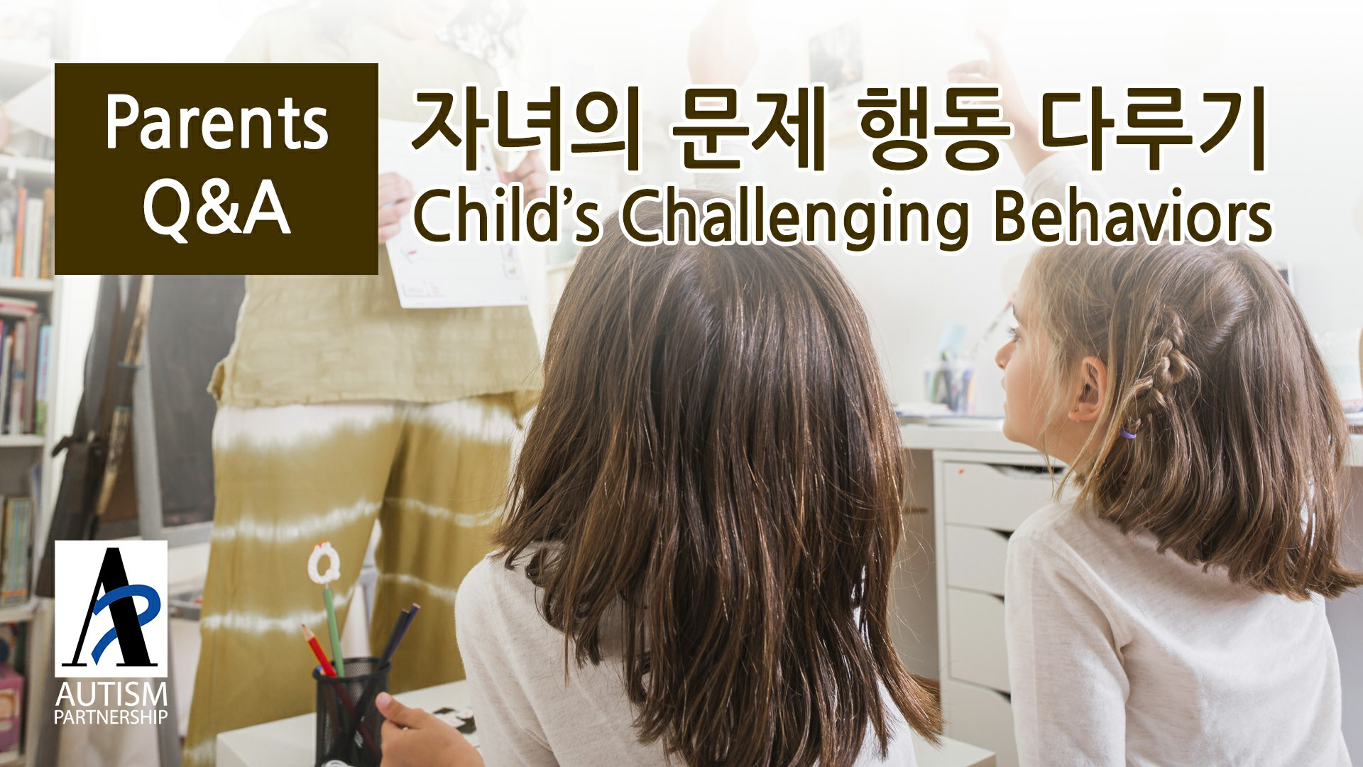 child_challenging_behaviors