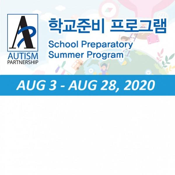 School Preparatory Summer Program