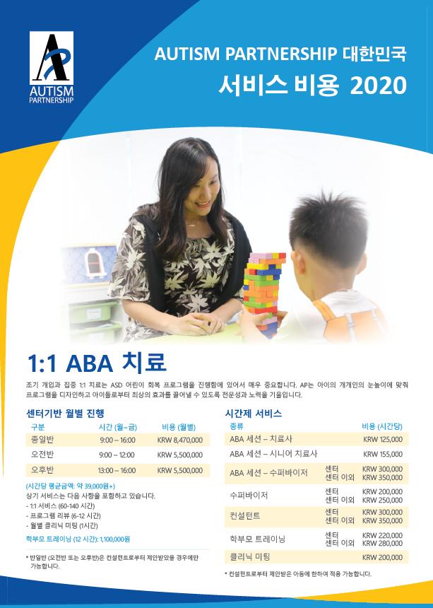 korea_pricelist_2020_kr
