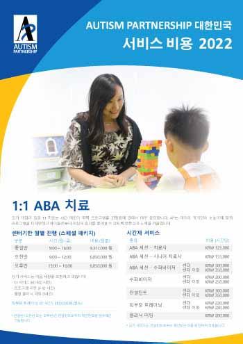 korea_pricelist_2021_03_korean-price-list-p1