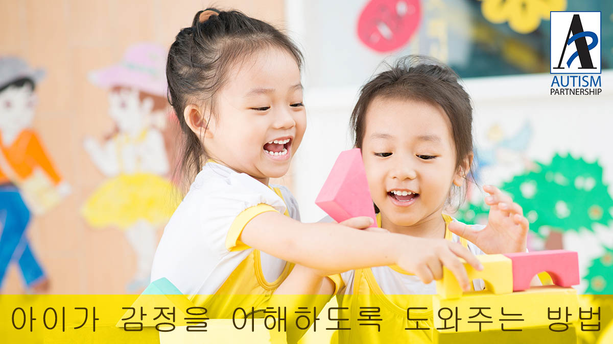 kr-website-article-banner_learning-emotions_1